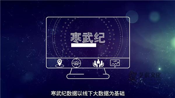AE科技感宣传片 大数据平台-寒武纪-M[00_00_55][20210113-163735]